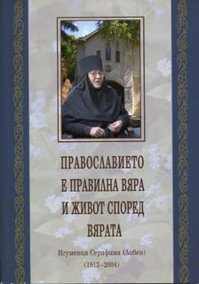 Abbess Seraphima (Liven), Orthodoxy Means True Faith and Life According to the Faith.