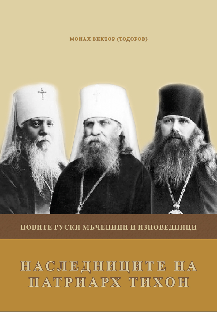 The Successors of Patriarch Tikhon